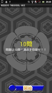 戦国武将『織田信長』検定 screenshot 2