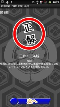 戦国武将『織田信長』検定 screenshot 4
