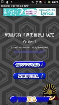 戦国武将『織田信長』検定 screenshot 5