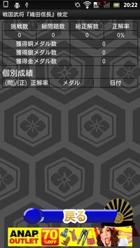戦国武将『織田信長』検定 screenshot 6