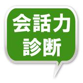 会話力診断! icon
