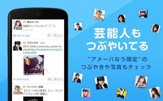 Nowsoku apk screenshot