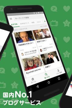 Ameba-無料でブログや話題の芸能ニュースをお届け! apk スクリーンショット