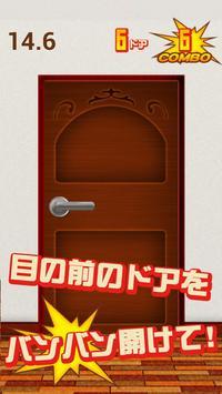 NO脱出ゲーム ひらけ!ドア! poster