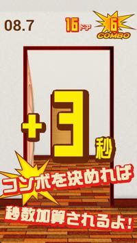 NO脱出ゲーム ひらけ!ドア! screenshot 1
