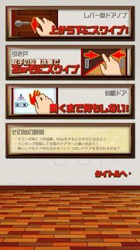 NO脱出ゲーム ひらけ!ドア! screenshot 2