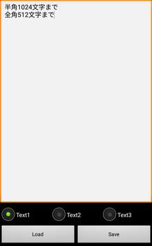 MyText - 知られたくないメモができる screenshot 2