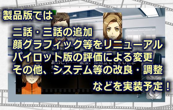 ライアートリック - 嘘発見人【万目今日助】<パイロット版> apk screenshot