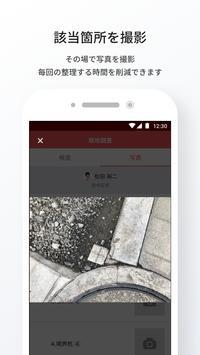 ANDPAD検査 Ekran Görüntüsü 2