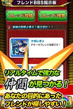 モンストマルチ掲示板【神速】for モンスト screenshot 1