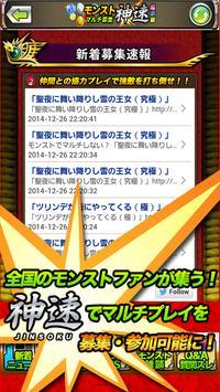モンストマルチ掲示板【神速】for モンスト screenshot 3