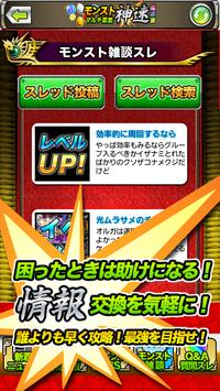 モンストマルチ掲示板【神速】for モンスト screenshot 5