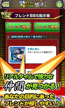 モンストマルチ掲示板【神速】for モンスト screenshot 7