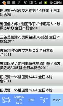 バドミントン情報 apk screenshot