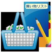 買い物リスト[家族で共有][音声入力付き] icon