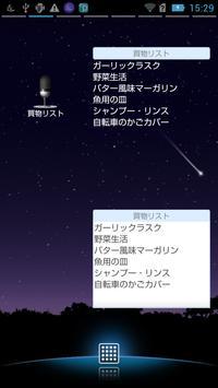 買い物リスト[家族で共有][音声入力付き] apk screenshot