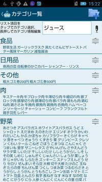 買い物リスト[家族で共有][音声入力付き] screenshot 2