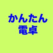 かんたん電卓 icon