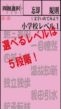 四字熟語クイズ 受験対策 漢字博士になりましょう poster