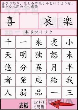 四字熟語クイズ 受験対策 漢字博士になりましょう apk screenshot