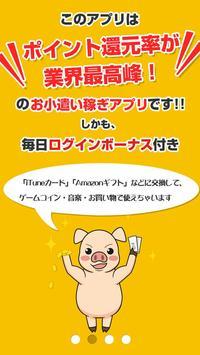 登録不要!楽々お小遣い【変身】ポイントゲットン poster