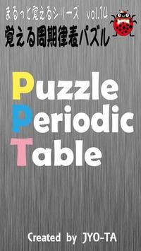 周期表・元素記号パズルPuzzlePeriodicTable poster