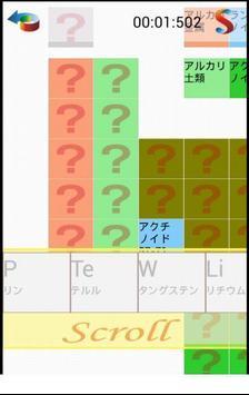 周期表・元素記号パズルPuzzlePeriodicTable apk screenshot