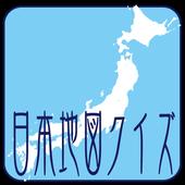 日本地図クイズ 「城」「神社」「寺院」に詳しくなろう icon