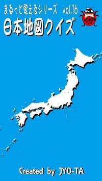 日本地図クイズ 「城」「神社」「寺院」に詳しくなろう poster