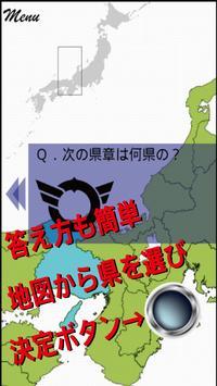 日本地図クイズ 「城」「神社」「寺院」に詳しくなろう apk screenshot