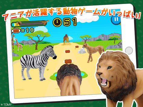 アニアどうぶつコレクション 箱庭風ジオラマづくり、知育ゲーム screenshot 6