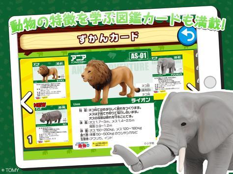 アニアどうぶつコレクション 箱庭風ジオラマづくり、知育ゲーム screenshot 13