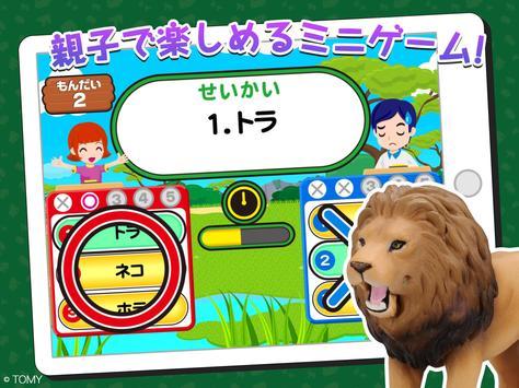 アニアどうぶつコレクション 箱庭風ジオラマづくり、知育ゲーム screenshot 14