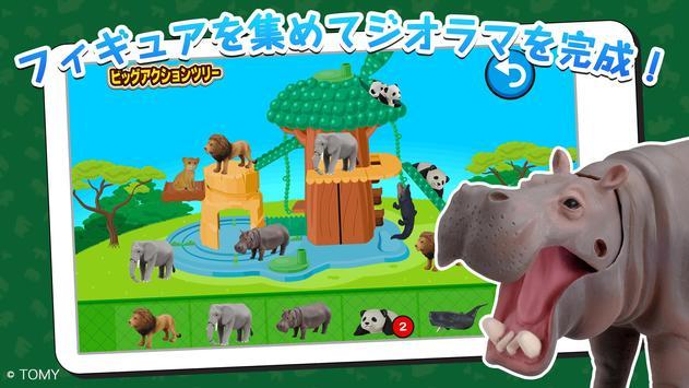 アニアどうぶつコレクション 箱庭風ジオラマづくり、知育ゲーム screenshot 2
