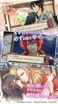 源氏物語~男女逆転恋唄~ screenshot 1