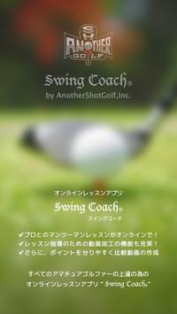 スイングコーチ poster