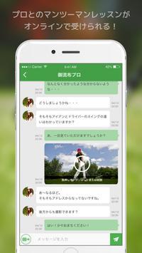 スイングコーチ apk screenshot