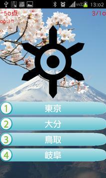 都道府県 県章クイズ screenshot 1