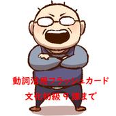 日本語動詞活用フラッシュカードV2 icon