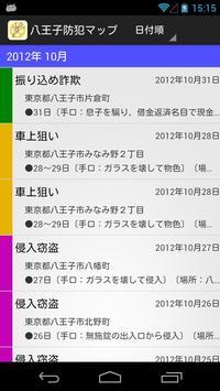 Hachiouji Secure Map apk screenshot