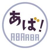 あば!延岡 icon