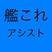 艦これアシスト icon