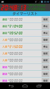 艦これアシスト apk screenshot