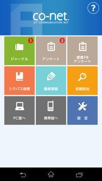 愛知工業大学 co-netスマートフォンアプリ ポスター