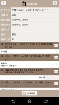 愛知工業大学 co-netスマートフォンアプリ apk スクリーンショット