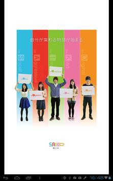 埼工大AR2016 poster