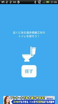 鯖江トイレサーチ poster