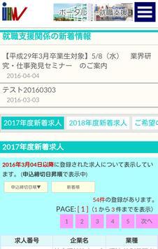 健大ポータル apk screenshot