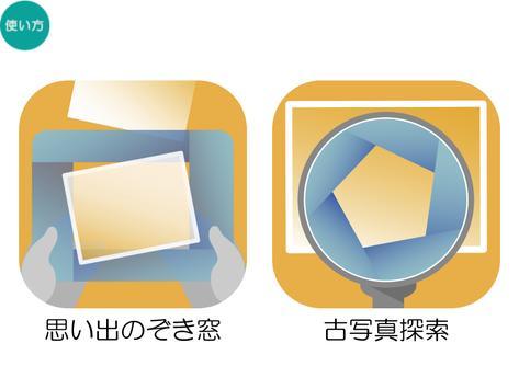思い出のぞき窓 screenshot 10