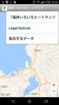 福井いろいろヒートマップ apk screenshot